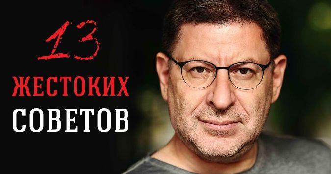 13-sovetov-lobkovskij