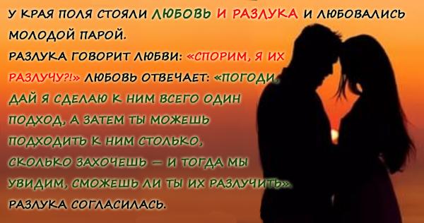 Не разлучит любви разлука